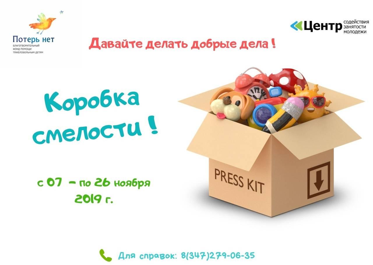 Киностудия «Башкортостан» приняла участие в благотворительной акции