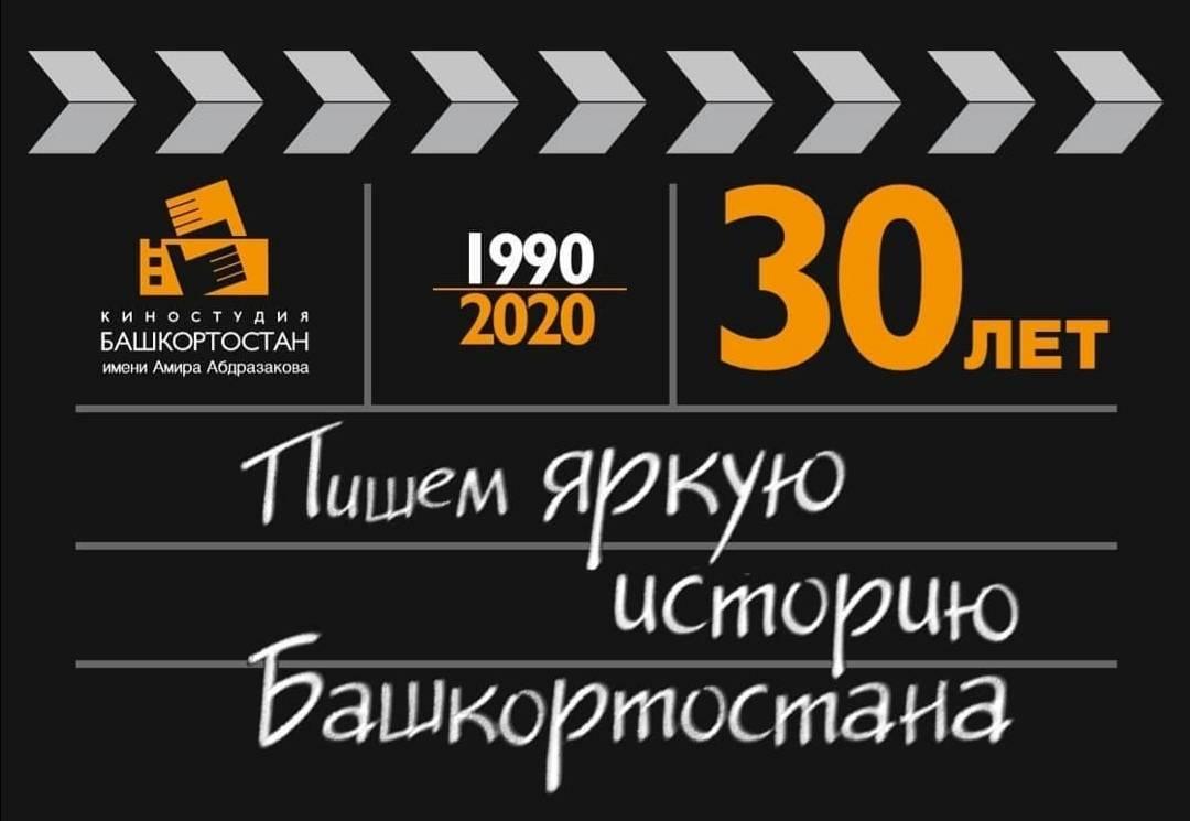 Киностудия «Башкортостан» отмечает своё 30-летие