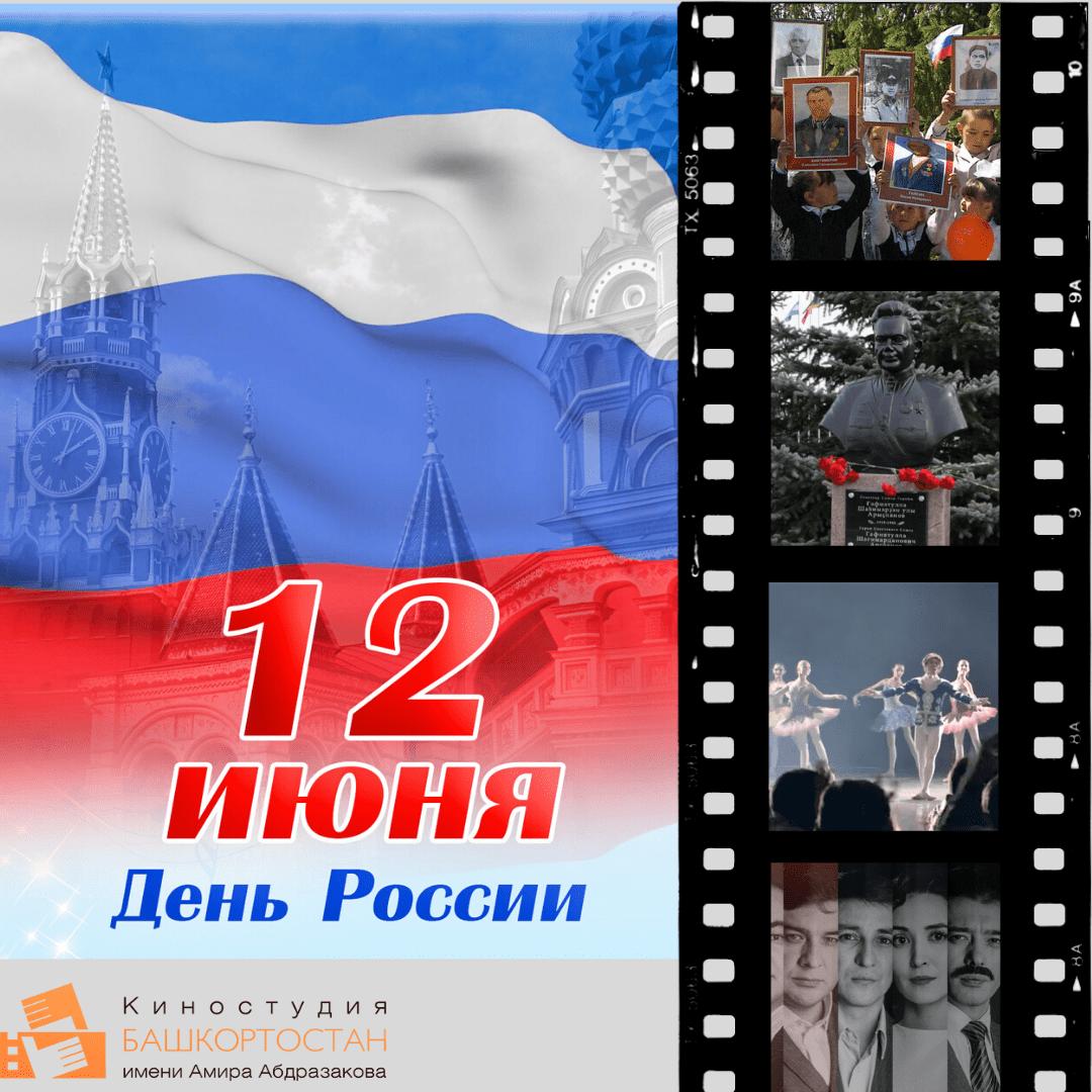 В День России смотрим кино!