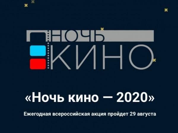 Уфа присоединилась к Всероссийской акции «Ночь кино»