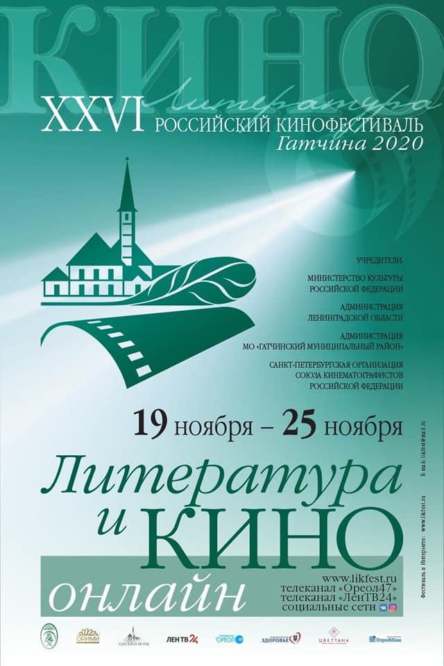 Авторов фильма «Отряд Таганок» с победой на кинофестивале поздравила директор Фонда имени Мустая Карима Альфия Каримова.