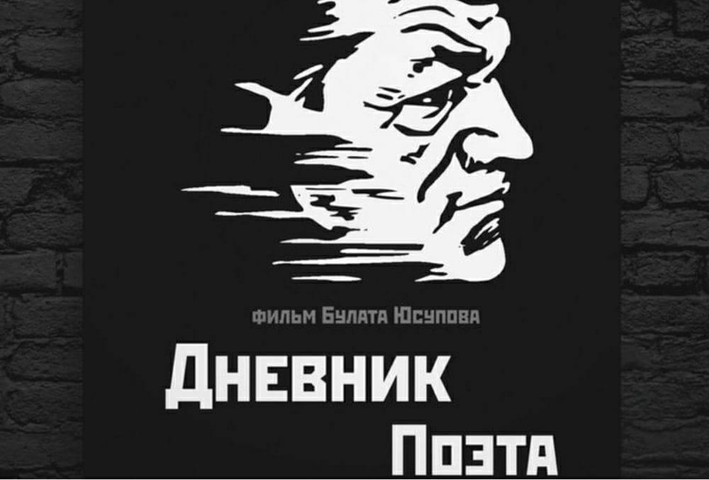 25 марта в 11.00 в ИА «Башинформ» состоится пресс-конференция по фильму «Дневник поэта» о Рами Гарипове