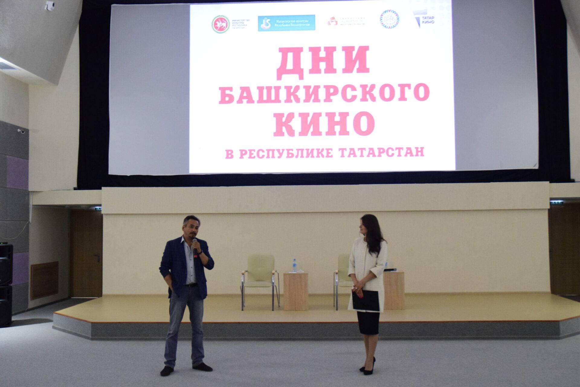 Дни башкирского кино в Республике Татарстан