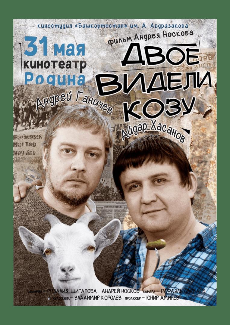 Премьера фильма «Двое видели козу»