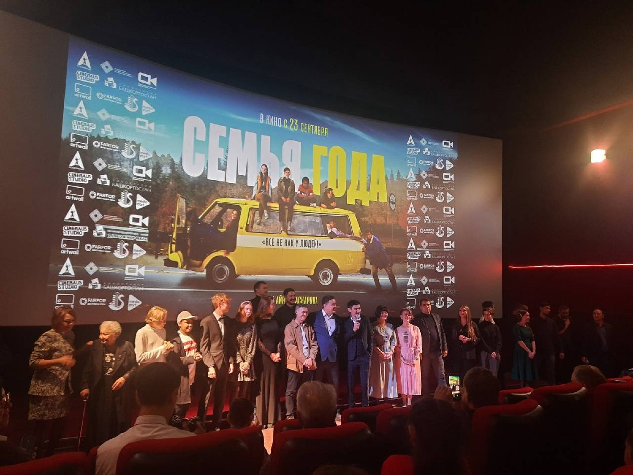 В Уфе Айнур Аскаров представил новую комедию «Семья года»